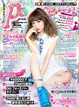『Popteen9月号』秋のNAIL BOOK