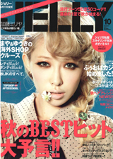『JELLY10月号』Just it Beauty!!
